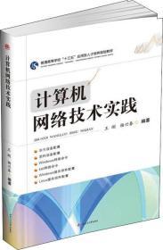 計算機網絡技術實踐 王剛,楊興春 著 新華文軒網絡書店 正版圖書