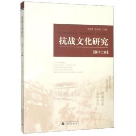 抗戰文化研究(第十二輯)
