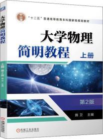 大學物理簡明教程 上冊 第2版 施衛 編 新華文軒網絡書店 正版圖書