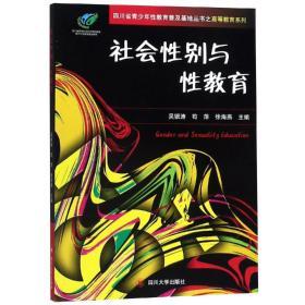 社會性別與性教育 吳銀濤 著 新華文軒網絡書店 正版圖書