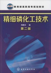 精細磷化工技術(第二版)