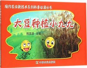 現代農業新技術系列科普動漫叢書:大豆種植小九九