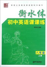 8年級上冊(衡水體)(人教版)初中英語課課練