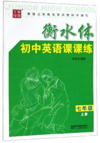 7年級上冊(衡水體)(人教版)初中英語課課練