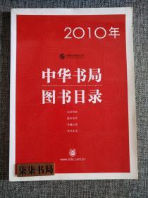 2010年中華書局圖書目錄