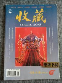 《收藏》1996年 第5期   、1997第6期 、  第7期 、   第8期合售。 《收藏》是中國內地創辦最早發行量最大的收藏期刊。名家名品薈萃,信息與賞析結合,設計、印制精美,古雅而不失現代風范,大氣厚重,深為收藏家所珍愛。