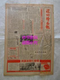 老報紙:深圳特區報 1985年12月9日第814期(1-4版)——首都集會紀念一二·九運動五十周年、戲劇性的收購戰、談外向型經濟的目標與內容、略論外向型經濟的共性與特性