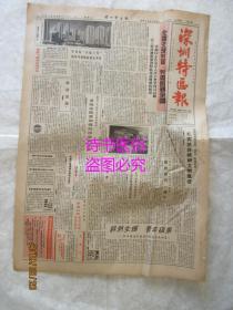 老報紙:深圳特區報 1985年12月11日第816期(1-4版)——全國支持特區 特區服務全國、余熱生輝耆年碩果:訪中國老年書畫研究會會長劉寧一、新加坡努力提高職工素質