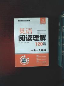 英語閱讀理解120篇(9年級)