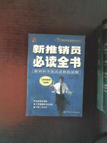 新推銷員必讀全書