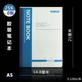 文华notebook办公记事本25K胶装笔记本a5软抄本 40张