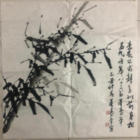 董壽平 竹 4平尺