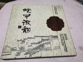 皖風徽韻—徽州古村落 中國印花稅票珍藏冊(2010)