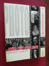 【 瞬間視線(唯一 三次榮獲中國攝影最高獎——金像獎)圖片集   精裝