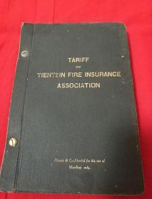 TARIFF TIENTSIN FIRE INSURANCE ASSOCIATION火灾保险协会