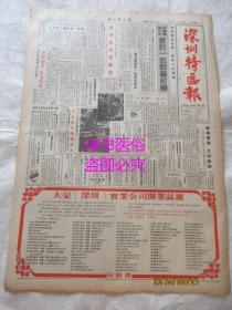 老報紙:深圳特區報 1985年11月8日第783期(1-4版)——市醫藥總公司查封一批假藥劣藥、具體落實大家辦建材的方針、意大利家私設計