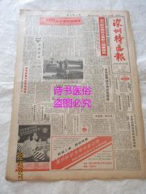 老報紙:深圳特區報 1985年11月13日第788期(1-4版)——因為我是八十年代的青年:記孤身與六名歹徒搏斗的黎瑞林、蛇口在整黨中邊整邊改、 中國女排再顯雄風、世界最豪華的酒店、訪大理話白族