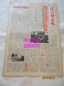 老報紙:深圳特區報 1985年11月21日第796期(1-4版)——中國女排勇奪第四屆世界杯冠軍、中國姑娘技壓群芳 最后一戰輕取日本
