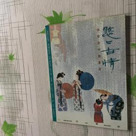 悠悠古情 徐恒瑜中国画选