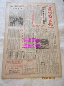 老報紙:深圳特區報 1985年11月24日第799期(1-4版)——赤灣石油基地公司正式開業、中華人民共和國公民出入境管理法
