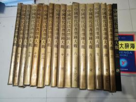 中國歷代法書墨跡大觀〔全套:1-18:其中缺第一冊:存17冊合售:還有二冊缺紙盒、請看看圖〕