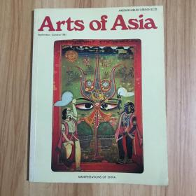 Arts of Asia Septembr-October 1981 (亚洲艺术)
