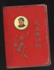 毛主席詩詞(1968年出版)品相見描述。2019.8.21日上