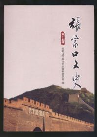 張家口文史 第15輯,總52輯(16開481頁,多插圖)2019.8.21日上