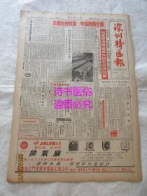"""老報紙:深圳特區報 1985年11月11日第786期(1-4版)——辦好特區需要全國的支持、""""合洛尼克""""管理法在日本、努力發展特區的科技市場、特區外向型經濟的基本特征"""