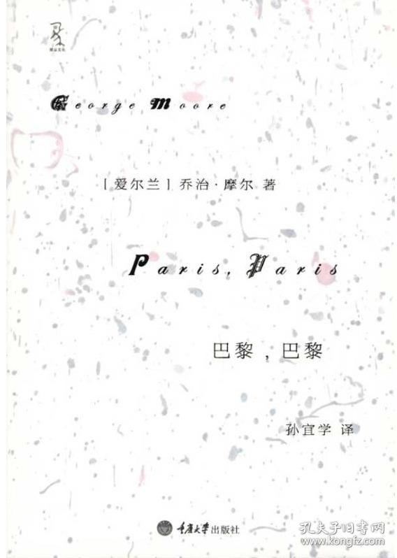 正版 巴黎,巴黎喬治·摩爾9787562457626重慶大學出版社 書籍