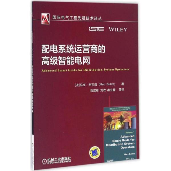 正版 配電系統運營商的高級智能電網馬克·布瓦洛9787111555193機械工業出版社 書籍
