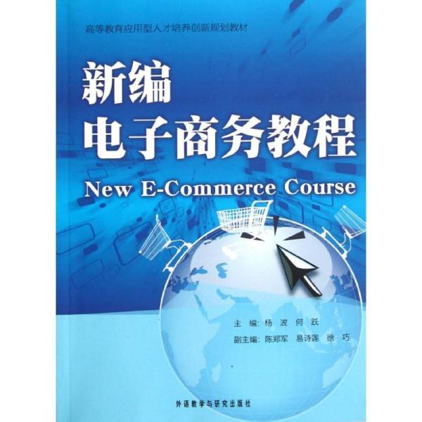 正版 新編電子商務教程楊波9787513516877外語教學與研究出版社 書籍