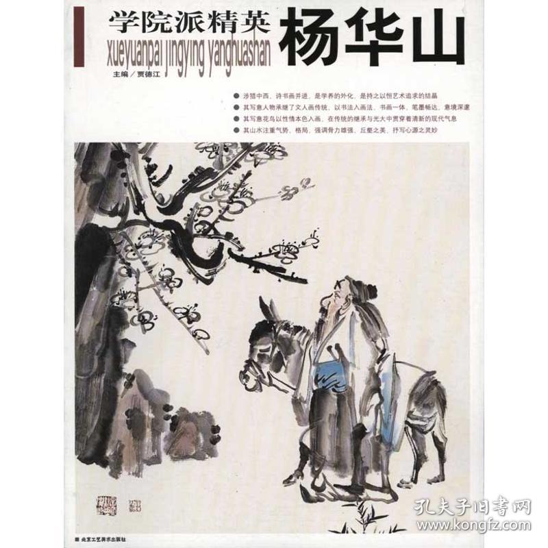 正版 學院派精英.D4輯.楊華山賈德江9787805267166北京工藝美術出版社 書籍