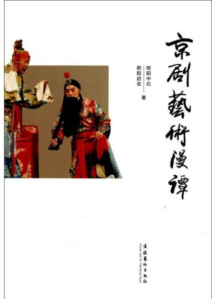 正版 京劇藝術漫譚歐陽中石9787503947506文化藝術出版社 書籍