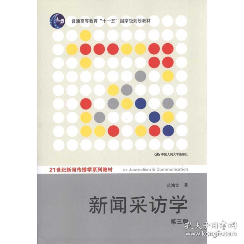 正版 新聞采訪學藍鴻文9787300129792中國人民大學出版社 書籍