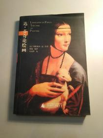 达.芬奇论绘画:Leonardo DA Vinci: Treatise On Painting