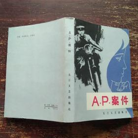 A.P.案件
