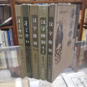 """漢字揆初(第一集 第二集 第三集 第五集 第六集)五冊合售  中華文明是從人類認識自身開始的。在人類的幼年,曾經先后發生了母系生殖崇拜與父系生殖崇拜的思想解放過程,在這個漫長的過程中,人們不儀知道了""""人""""而且對人賴以生存的自然界也有了初步的理性認知,并產生了《八卦》,形成了""""太極生陰陽,陰陽生四象,四象生八卦""""的認識世界的系統理論。"""
