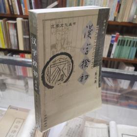 漢字揆初(第二集)
