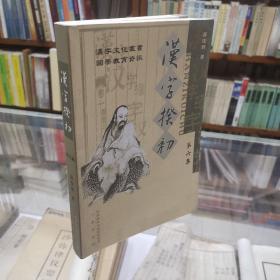 漢字文化叢書:漢字揆初(第六集)本集從漢字的儒學視域介入,探求漢字所承載的歷史和所蘊涵的文化。立意厚重,視野開遠,其特立獨行的思考和有莊有諧的敘述,都能給讀者留下良善的印象。共釋字10l個,連帶釋字528字次。