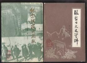 張家口文史資料 第11輯(歷史文物等,大量圖片。1987年出版)2019.8.21日上