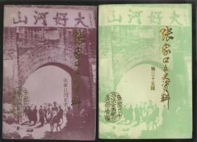 張家口文史資料 第34輯'張家口歷史名人傳'(1999年出版)2019.8.21日上