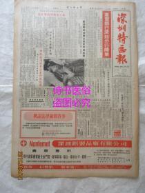 老報紙:深圳特區報 1985年11月1日第776期(1-4版)——匯豐銀行深圳分行開業、城建檔案管理應與工程建設同步進行、首家香港注冊公司在英上市售股 擬對我電力和技術等五方面投資