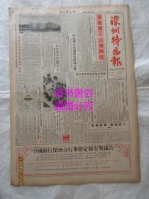 老報紙:深圳特區報 1985年11月3日第778期(1-4版)——黨風端正企業興旺、中國拉美發展經貿條件優越、通往收靈的道路:記深圳市勞動教養管理所、日本快遞送的新招