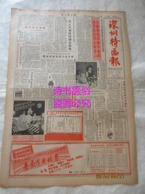 老報紙:深圳特區報 1985年11月9日第784期(1-4版)——大鵬灣自然條件優異 適宜建設特大型港口、第四屆世界杯女子排球賽在東京開幕