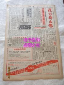 老報紙:深圳特區報 1985年11月12日第787期(1-4版)——深圳華僑城建設指揮部成立、我市全面普及法律常識、民主德國聯合企業的活力