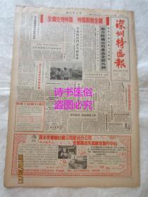 老報紙:深圳特區報 1985年11月16日第791期(1-4版)——南方紡織公司產品全部外銷、中國女排新老教練戰前論兵、要充分認識地盤管理的重要性、日本的經理狀元稻盛和夫