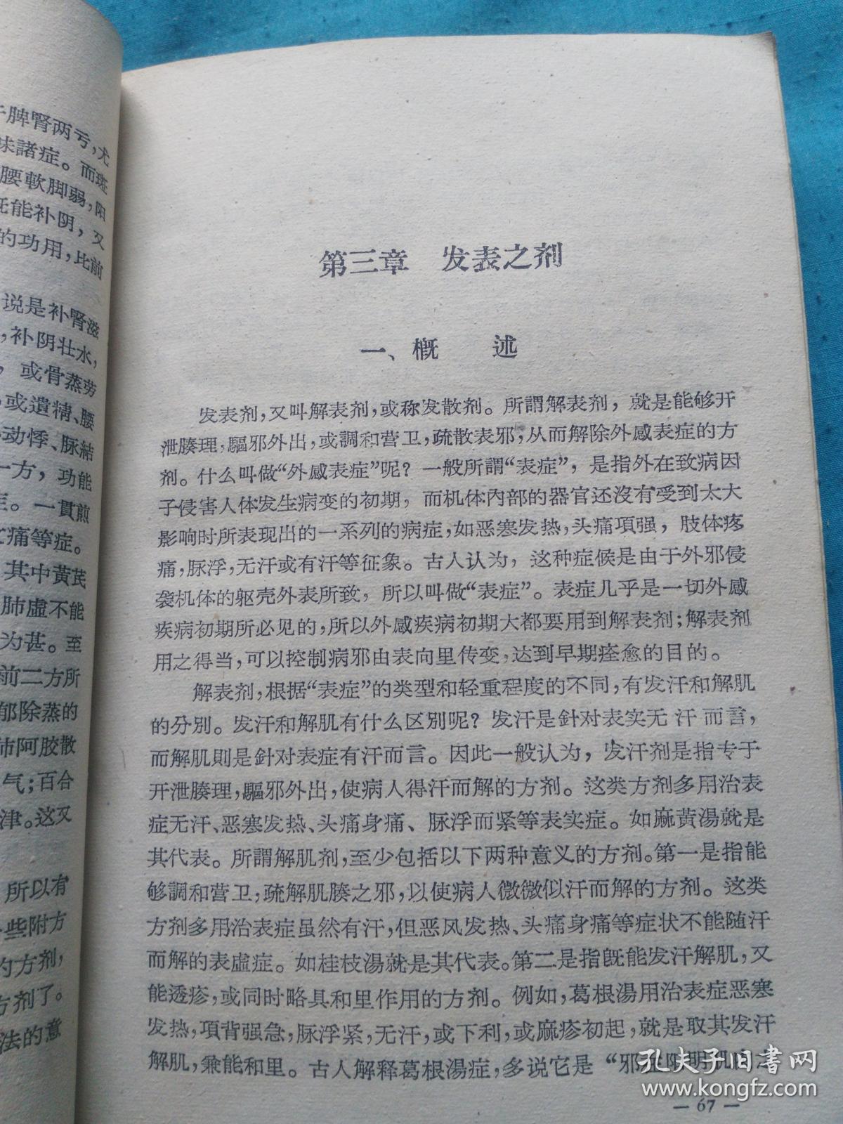 古籍中的加减三甲复脉汤_医学百科