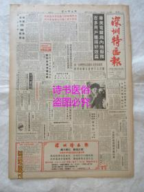 老報紙:深圳特區報 1985年11月20日第795期(1-4版)——一個青年關員的墮落、保持清醒頭腦 反對盲目亂干、三把火燒旺了企業、向集約化生產邁進的寶安農業
