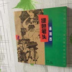 绿色笔头·画湘西